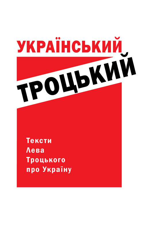 obklad_trotskyj-full