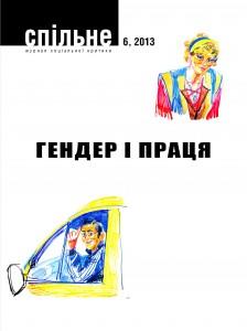 OBKLAD_SPILNE_6_tolik_1