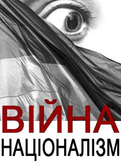 war and nacionalism
