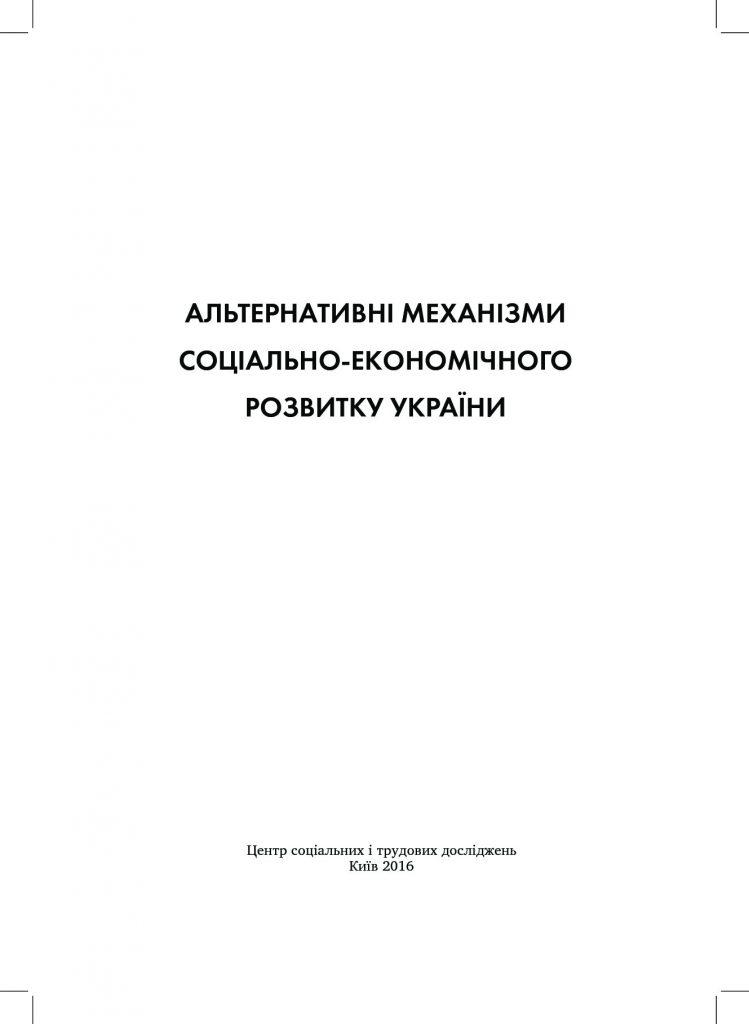 http://commons.com.ua/wp-content/uploads/2016/09/57e52f6b24093-749x1024.jpg
