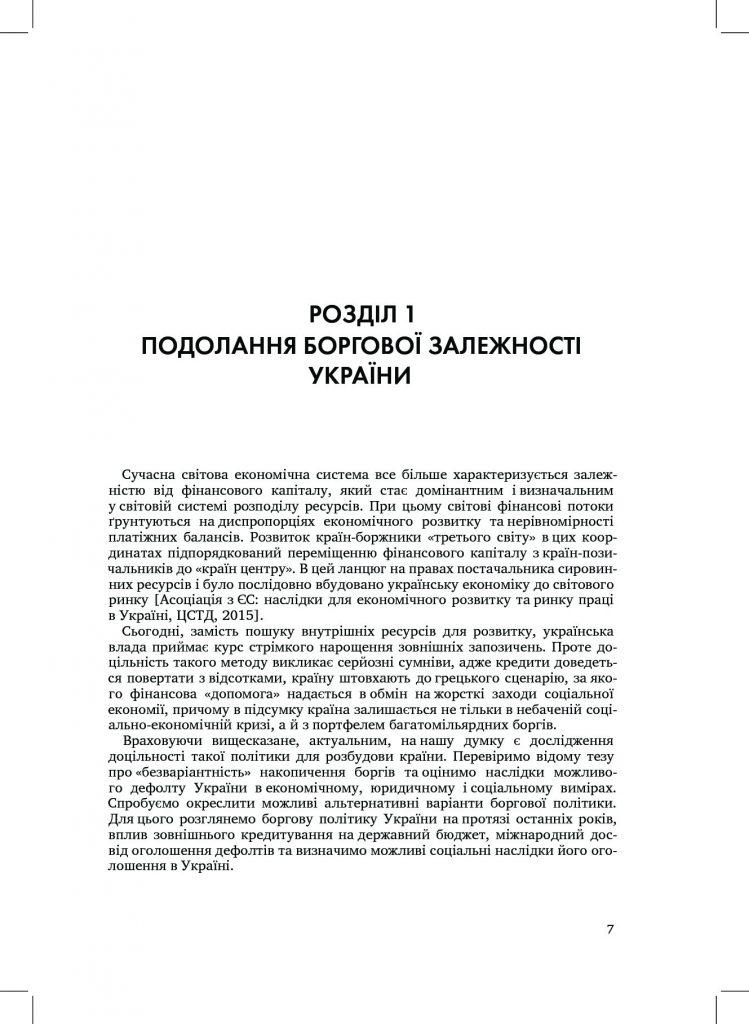 http://commons.com.ua/wp-content/uploads/2016/09/57e52fa38484d-749x1024.jpg