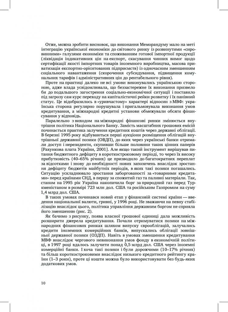 http://commons.com.ua/wp-content/uploads/2016/09/57e52fc0da19a-749x1024.jpg