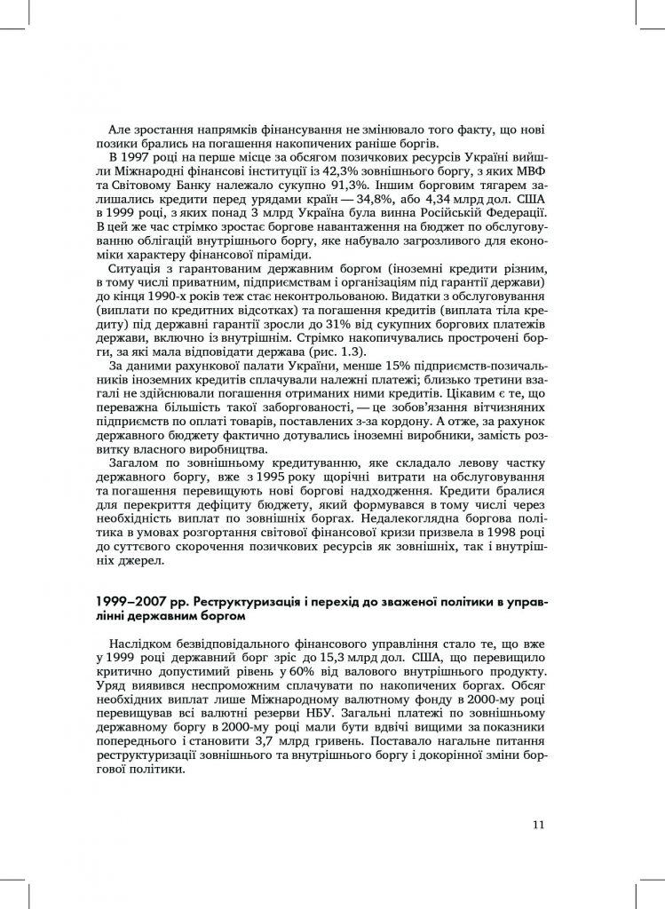 http://commons.com.ua/wp-content/uploads/2016/09/57e52fcac45f4-749x1024.jpg