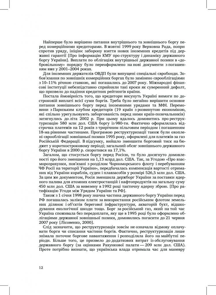 http://commons.com.ua/wp-content/uploads/2016/09/57e52fd67a4bf-749x1024.jpg