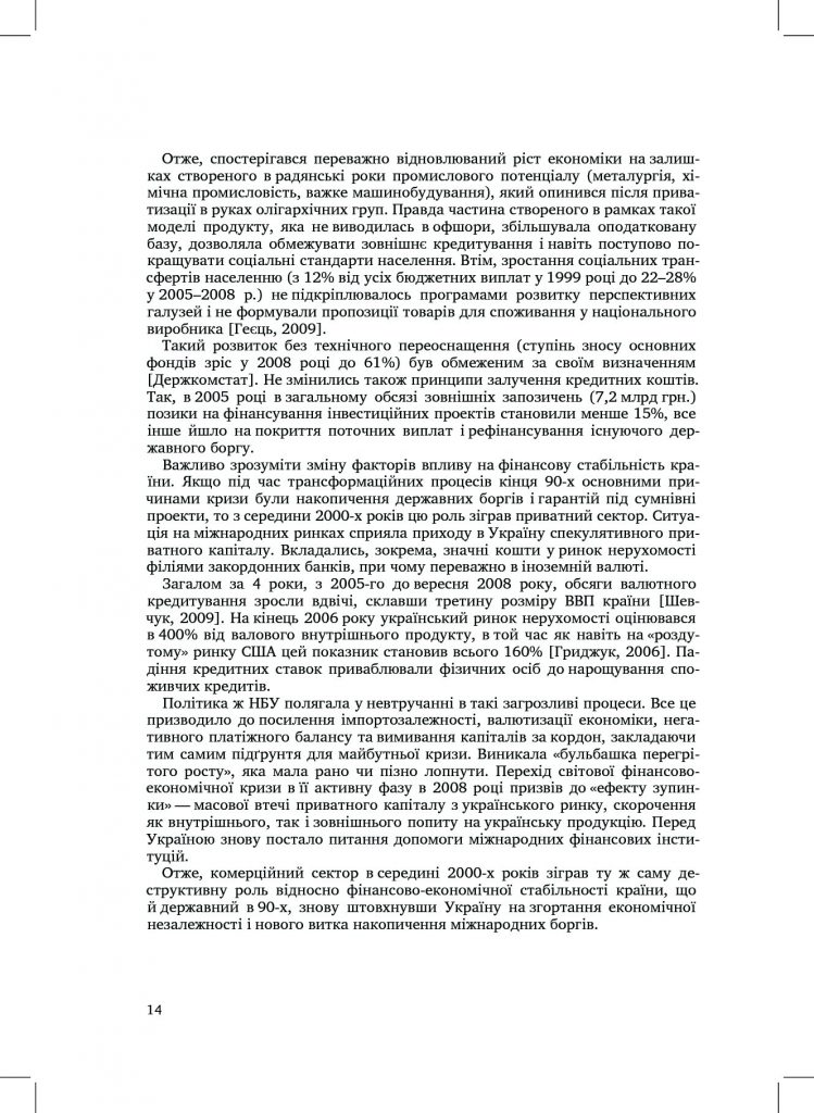 http://commons.com.ua/wp-content/uploads/2016/09/57e52fe938644-749x1024.jpg