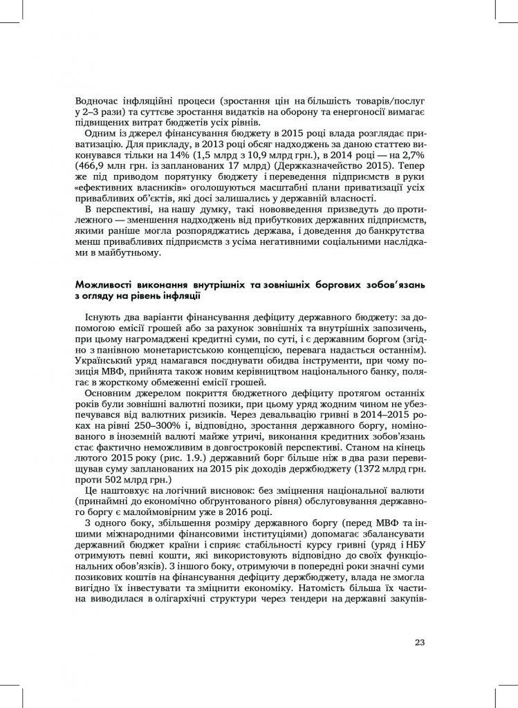 http://commons.com.ua/wp-content/uploads/2016/09/57e5304508dd0-749x1024.jpg