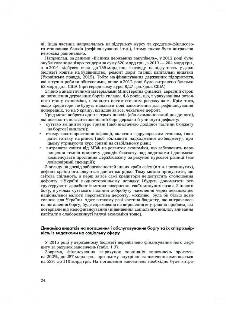 http://commons.com.ua/wp-content/uploads/2016/09/57e5304e9dc4f-749x1024.jpg