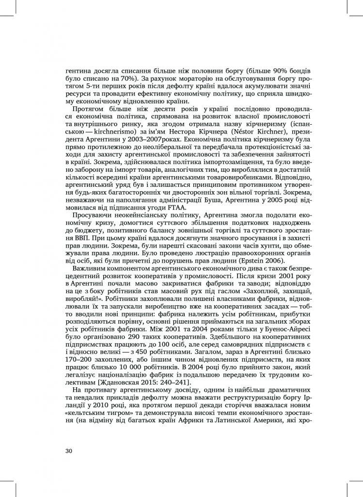 http://commons.com.ua/wp-content/uploads/2016/09/57e5308a2e345-749x1024.jpg
