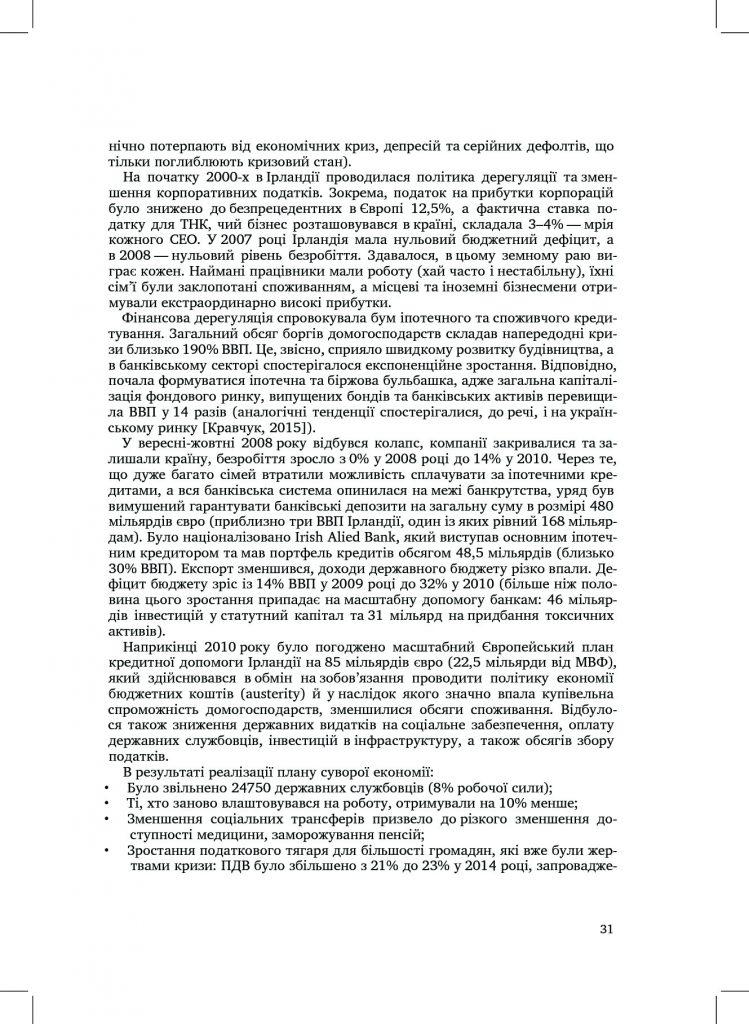 http://commons.com.ua/wp-content/uploads/2016/09/57e53092d23ae-749x1024.jpg