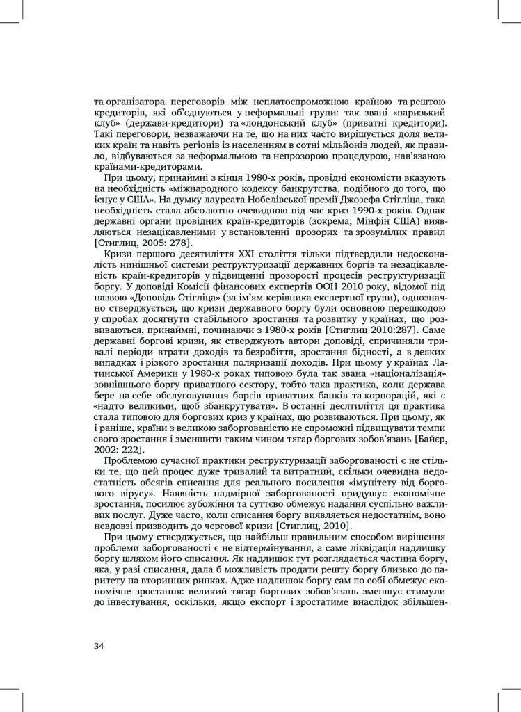 http://commons.com.ua/wp-content/uploads/2016/09/57e530ac98b31-749x1024.jpg