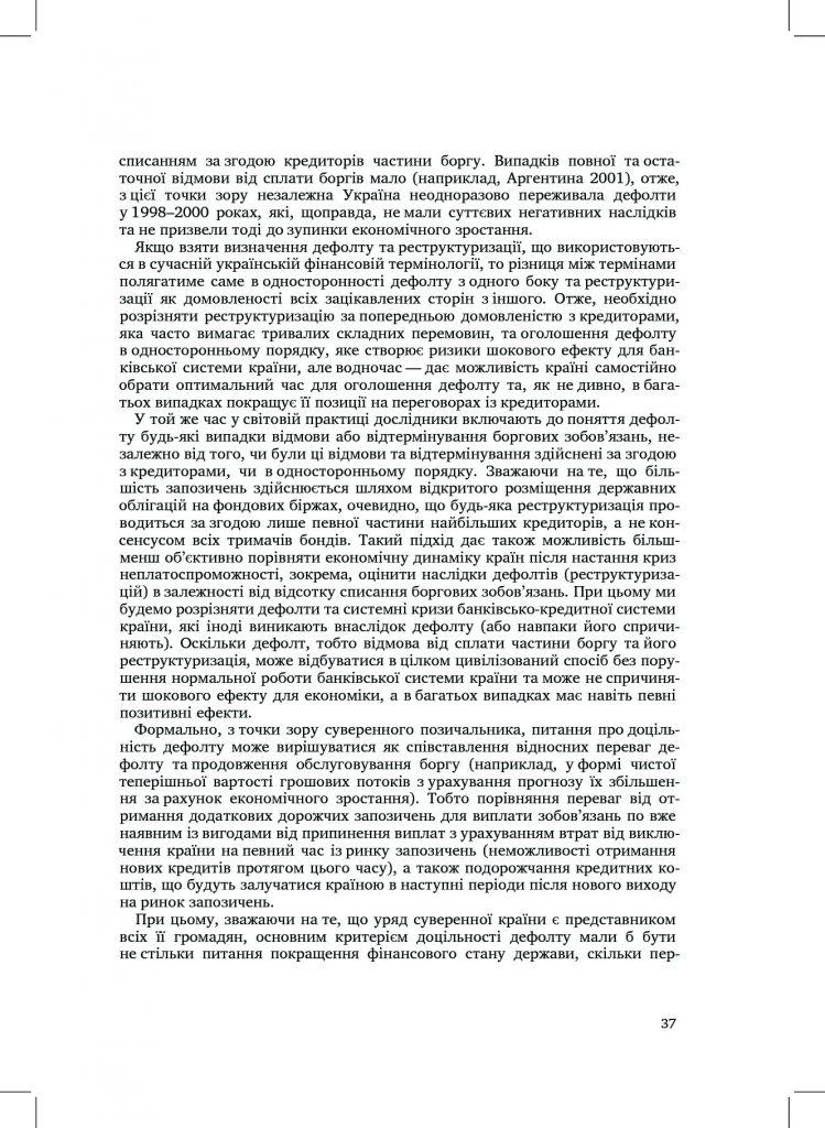 http://commons.com.ua/wp-content/uploads/2016/09/57e530c99ef2a-749x1024.jpg
