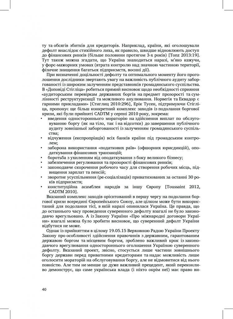 http://commons.com.ua/wp-content/uploads/2016/09/57e530e44a068-749x1024.jpg