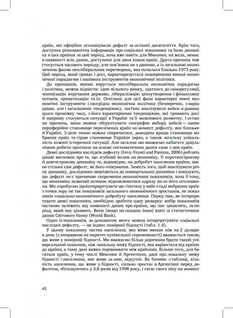 http://commons.com.ua/wp-content/uploads/2016/09/57e530f5b435d-749x1024.jpg