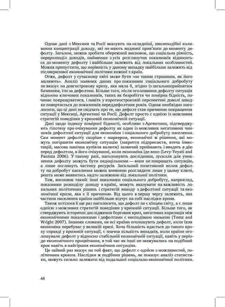 http://commons.com.ua/wp-content/uploads/2016/09/57e5312ca646c-749x1024.jpg