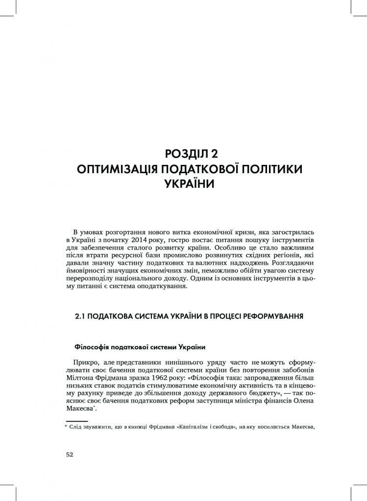 http://commons.com.ua/wp-content/uploads/2016/09/57e531502d7d3-749x1024.jpg