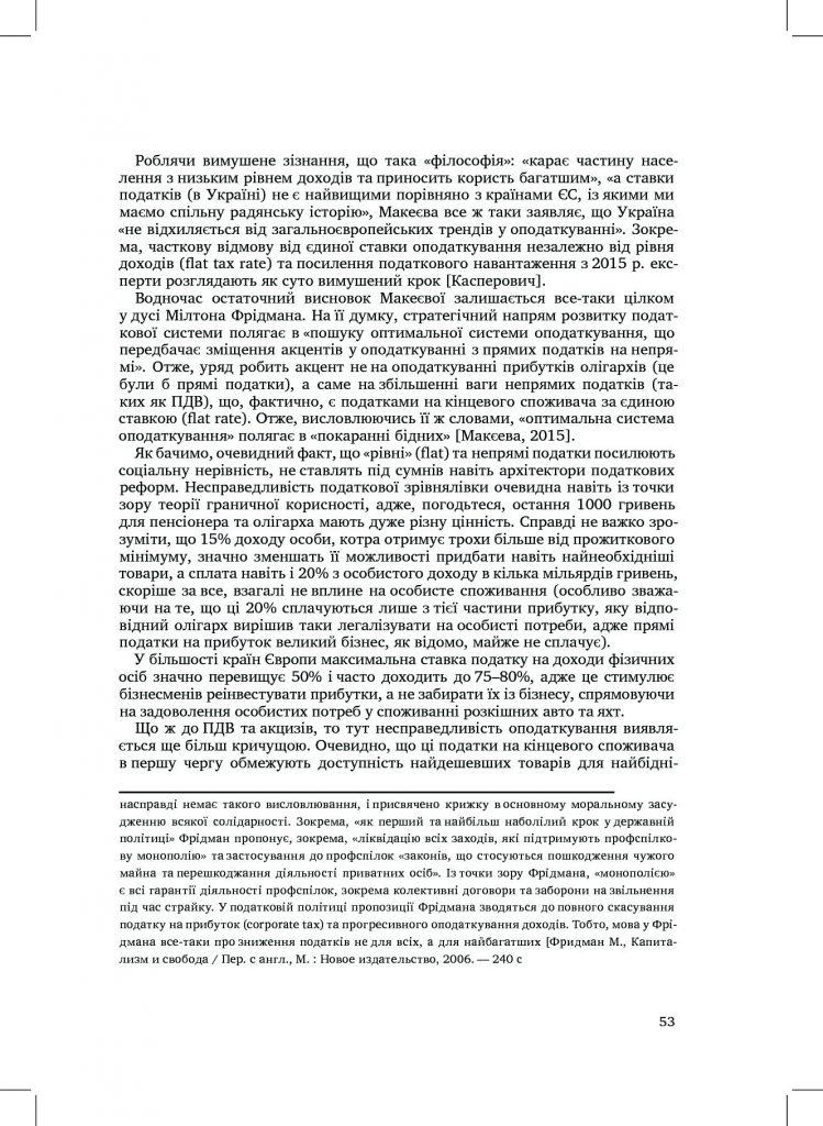 http://commons.com.ua/wp-content/uploads/2016/09/57e53159c2eb6-749x1024.jpg