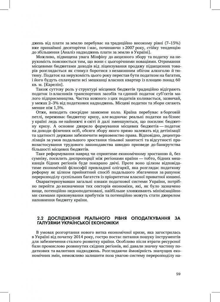 http://commons.com.ua/wp-content/uploads/2016/09/57e53192da8f2-749x1024.jpg