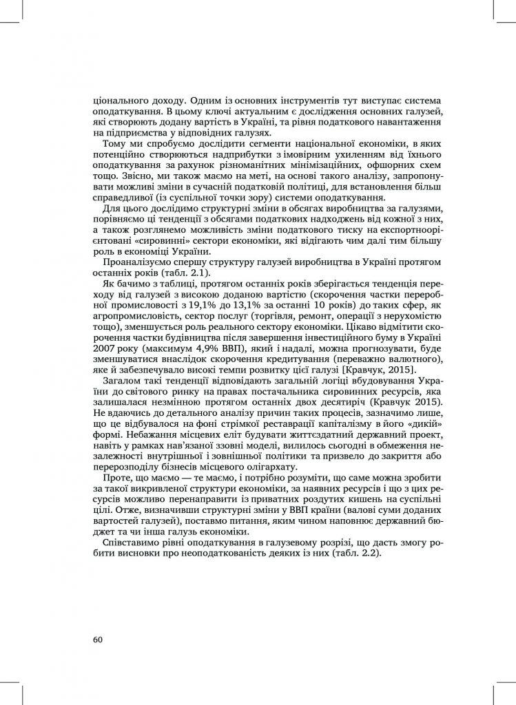 http://commons.com.ua/wp-content/uploads/2016/09/57e5319b7b745-749x1024.jpg