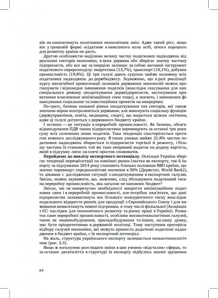 http://commons.com.ua/wp-content/uploads/2016/09/57e531c693a08-749x1024.jpg