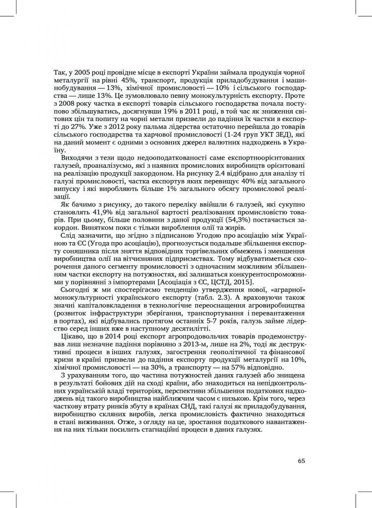http://commons.com.ua/wp-content/uploads/2016/09/57e531d1677e6-749x1024.jpg