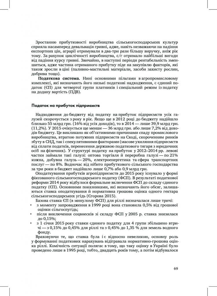 http://commons.com.ua/wp-content/uploads/2016/09/57e531f85c772-749x1024.jpg