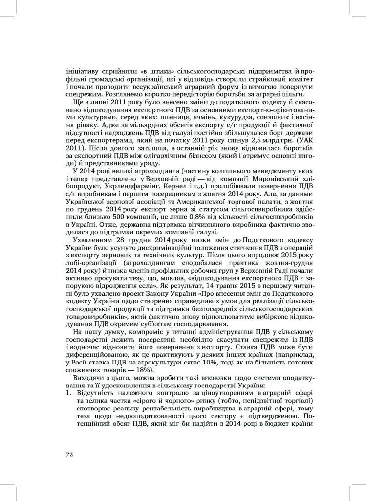 http://commons.com.ua/wp-content/uploads/2016/09/57e532161b4d3-749x1024.jpg