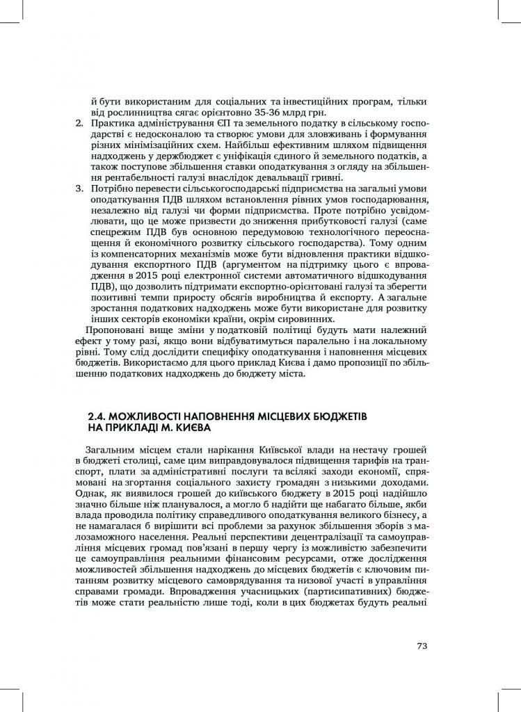 http://commons.com.ua/wp-content/uploads/2016/09/57e5321f4b487-749x1024.jpg
