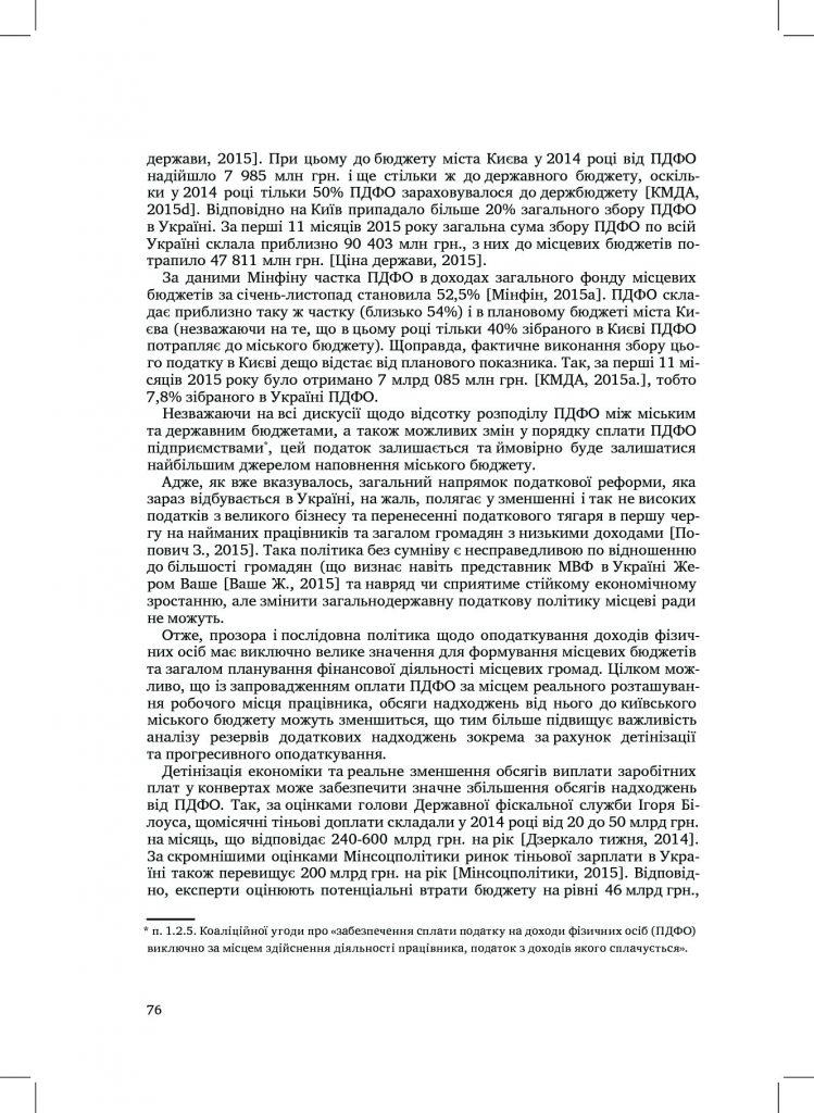 http://commons.com.ua/wp-content/uploads/2016/09/57e5323a2f8a3-749x1024.jpg