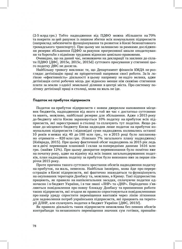 http://commons.com.ua/wp-content/uploads/2016/09/57e5324bbd9c2-749x1024.jpg