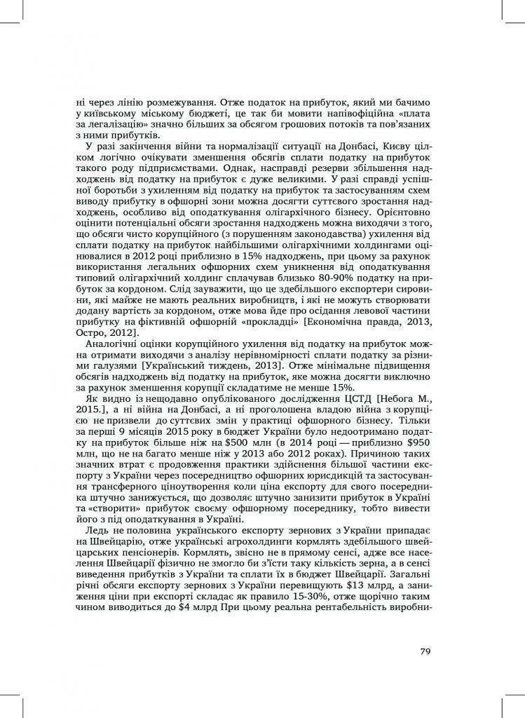 http://commons.com.ua/wp-content/uploads/2016/09/57e53253c65ee-749x1024.jpg