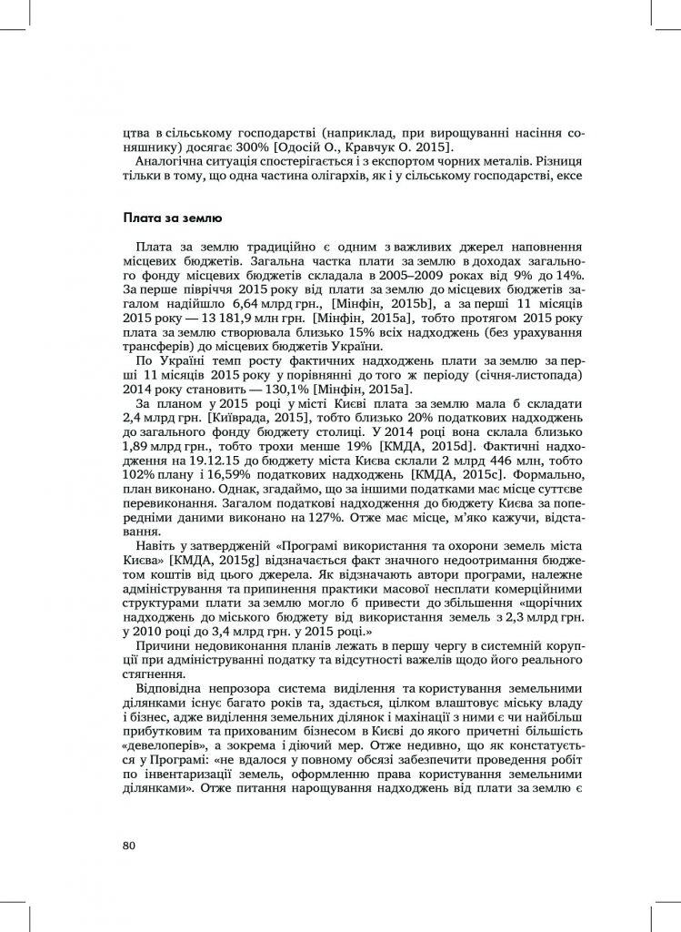 http://commons.com.ua/wp-content/uploads/2016/09/57e5325d1f57c-749x1024.jpg