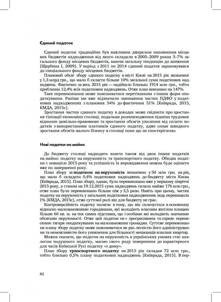 http://commons.com.ua/wp-content/uploads/2016/09/57e532701ffd7-749x1024.jpg