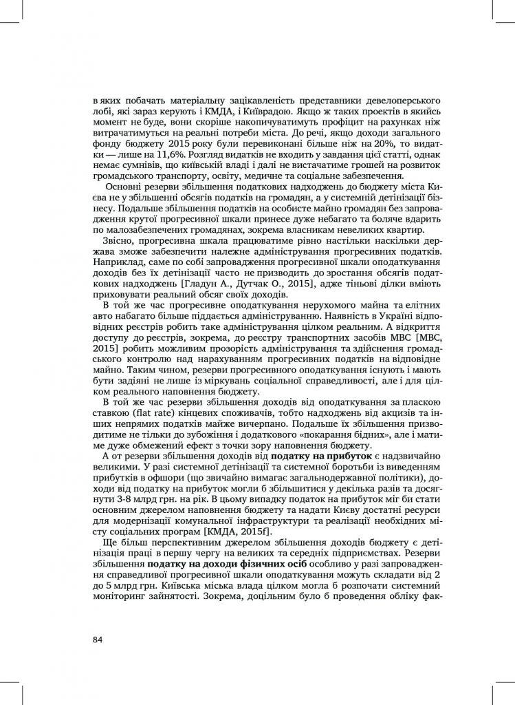 http://commons.com.ua/wp-content/uploads/2016/09/57e5328e1d2a6-749x1024.jpg