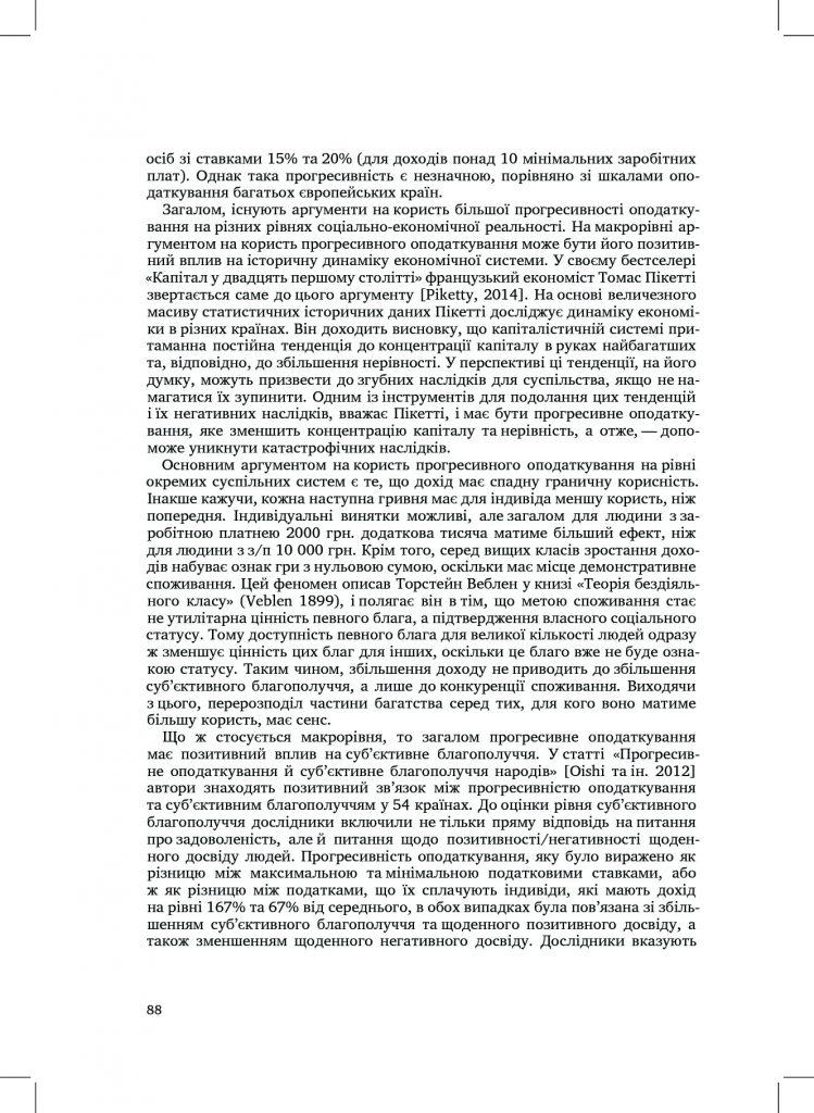 http://commons.com.ua/wp-content/uploads/2016/09/57e532b21cdd6-749x1024.jpg