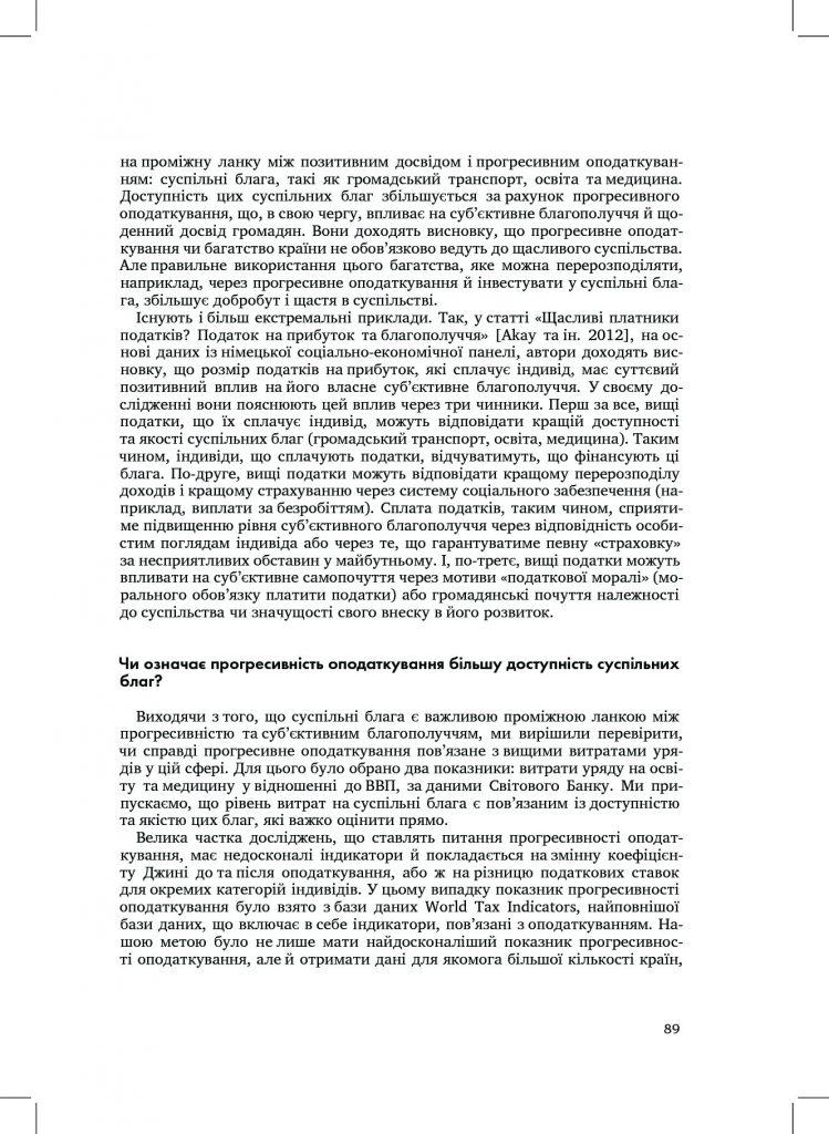 http://commons.com.ua/wp-content/uploads/2016/09/57e532d21b26e-749x1024.jpg