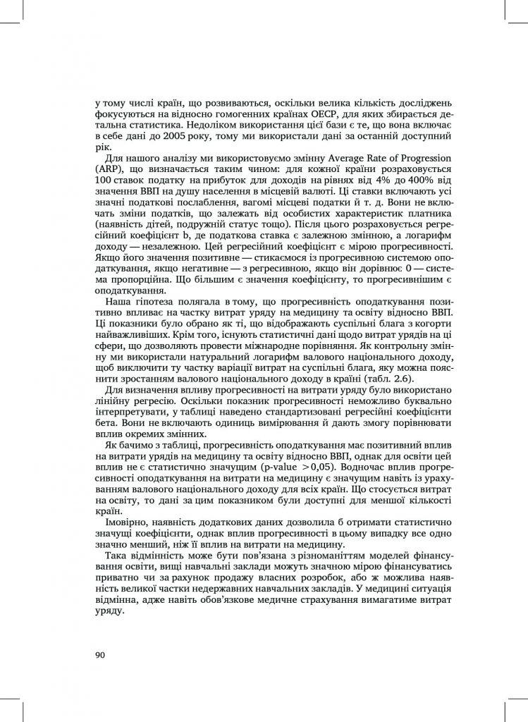 http://commons.com.ua/wp-content/uploads/2016/09/57e532dc1a572-749x1024.jpg
