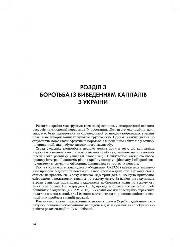 http://commons.com.ua/wp-content/uploads/2016/09/57e533111d7b5-749x1024.jpg