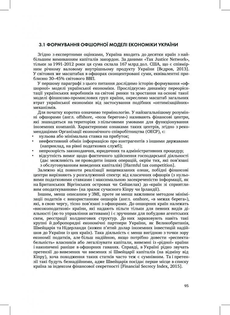 http://commons.com.ua/wp-content/uploads/2016/09/57e5331d1f3e9-749x1024.jpg