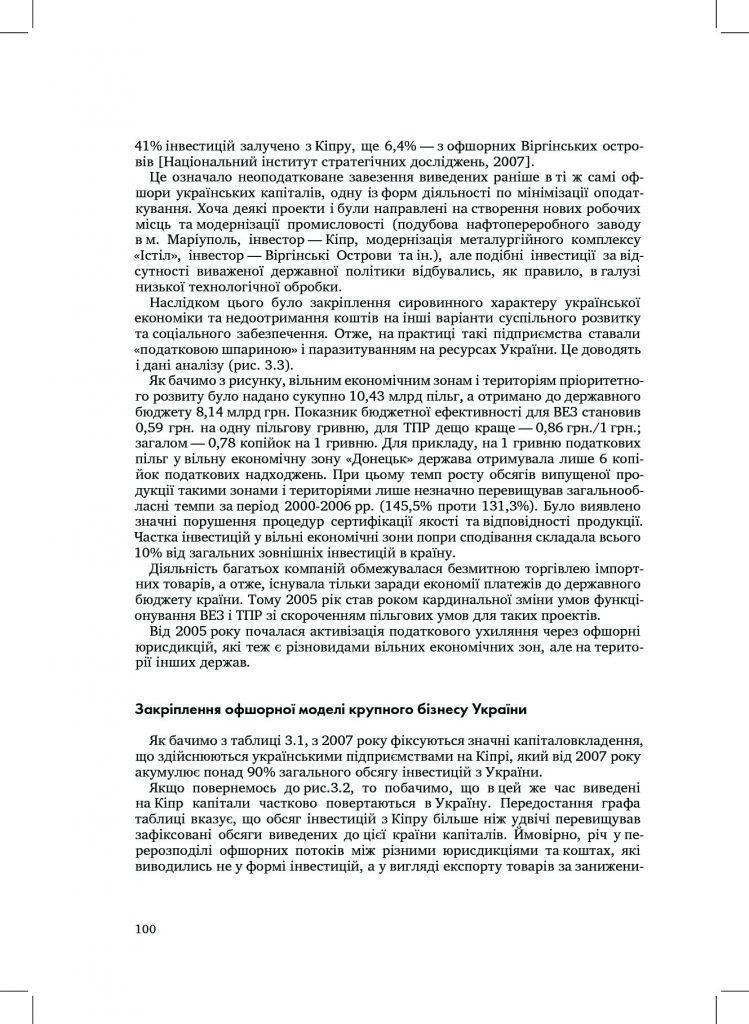 http://commons.com.ua/wp-content/uploads/2016/09/57e5335b1b8ba-749x1024.jpg
