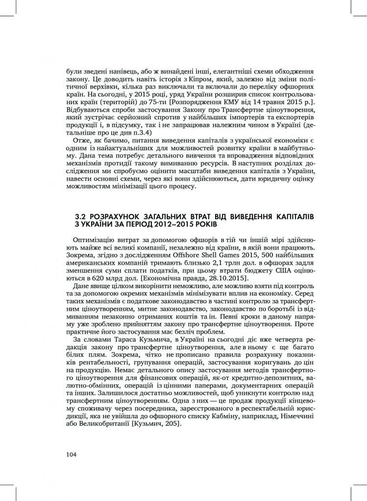 http://commons.com.ua/wp-content/uploads/2016/09/57e5338619fa4-749x1024.jpg