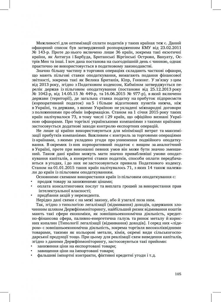 http://commons.com.ua/wp-content/uploads/2016/09/57e533911ce99-749x1024.jpg