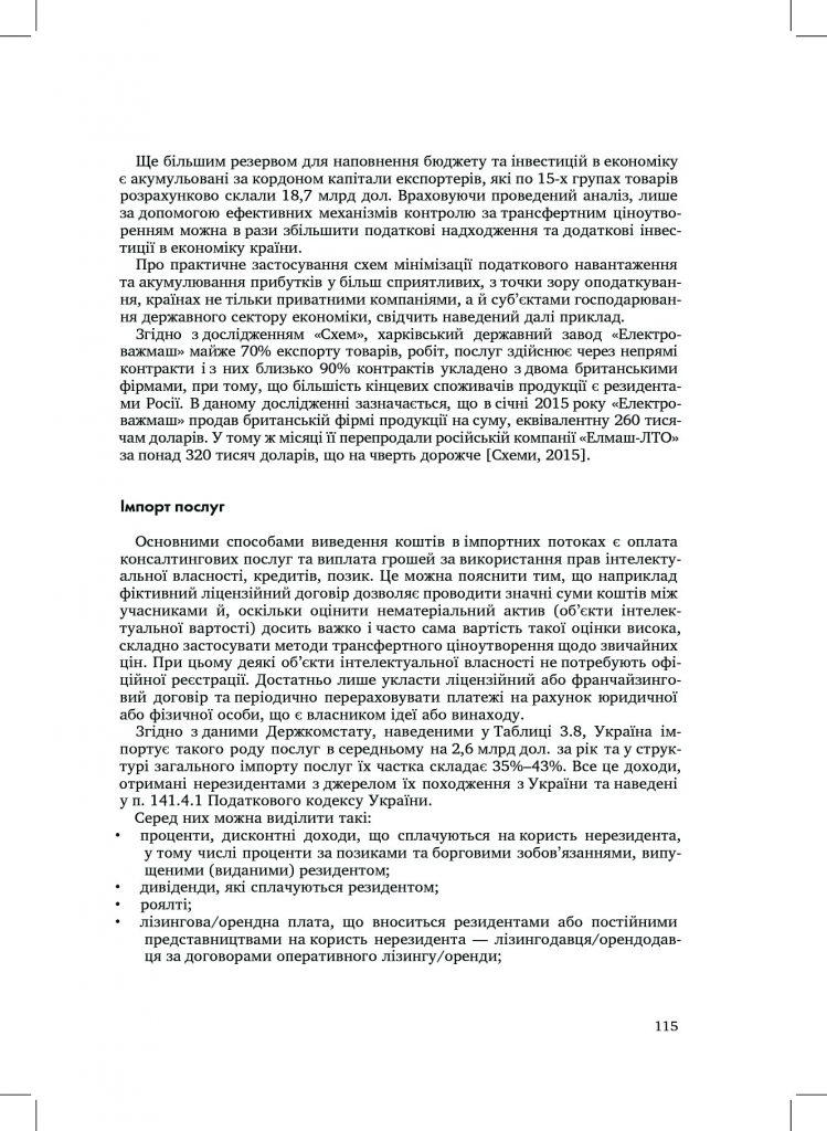 http://commons.com.ua/wp-content/uploads/2016/09/57e5340323e8b-749x1024.jpg