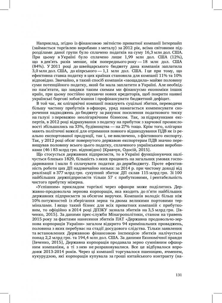 http://commons.com.ua/wp-content/uploads/2016/09/57e534b61b142-749x1024.jpg