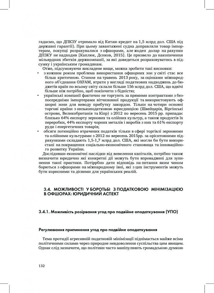 http://commons.com.ua/wp-content/uploads/2016/09/57e534c01c7ae-749x1024.jpg