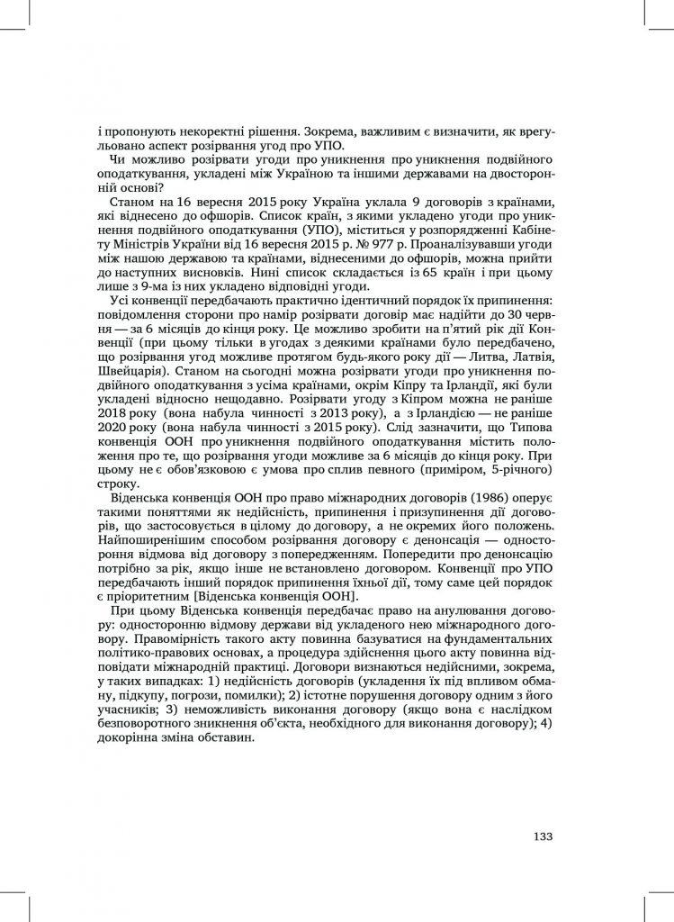 http://commons.com.ua/wp-content/uploads/2016/09/57e534c91aa5b-749x1024.jpg