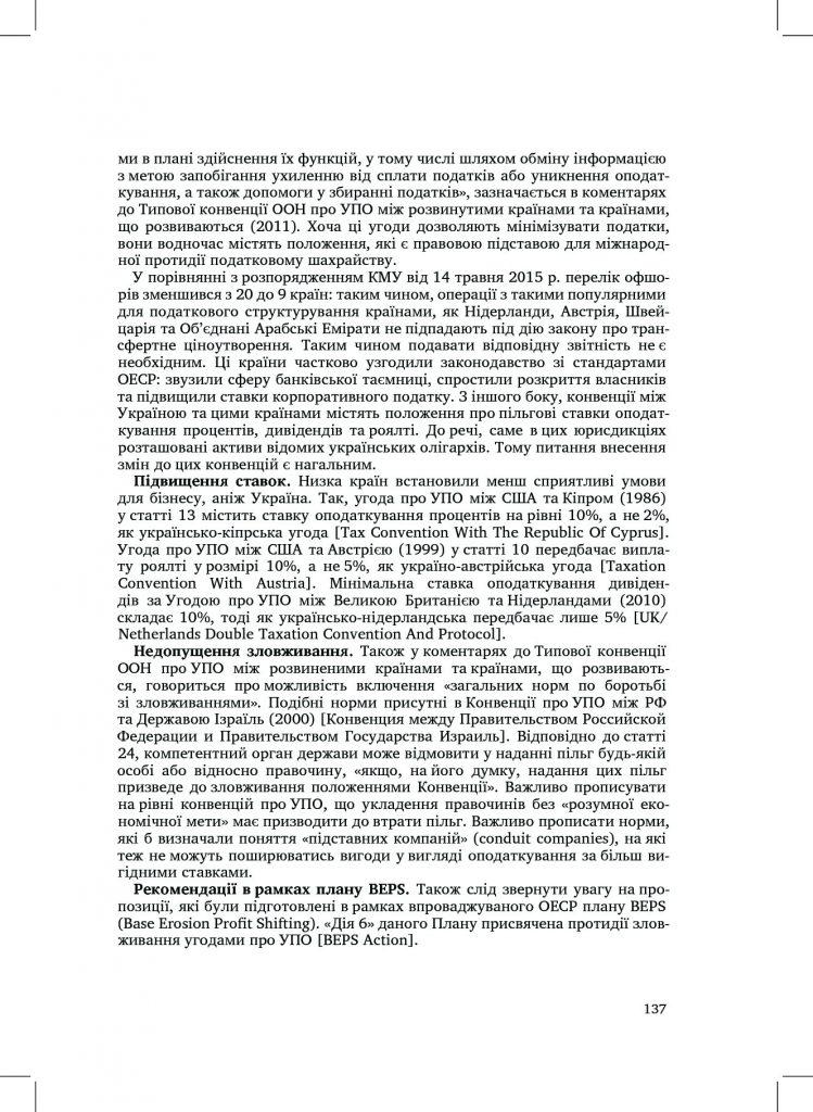 http://commons.com.ua/wp-content/uploads/2016/09/57e534ef26647-749x1024.jpg