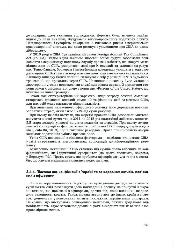 http://commons.com.ua/wp-content/uploads/2016/09/57e535031fbdd-749x1024.jpg
