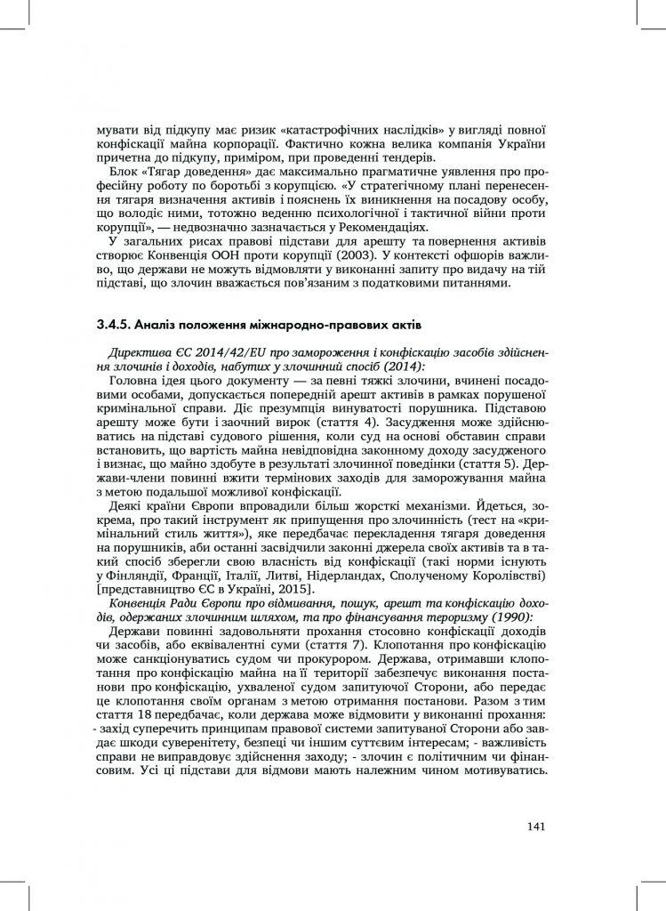 http://commons.com.ua/wp-content/uploads/2016/09/57e535162c8fc-749x1024.jpg