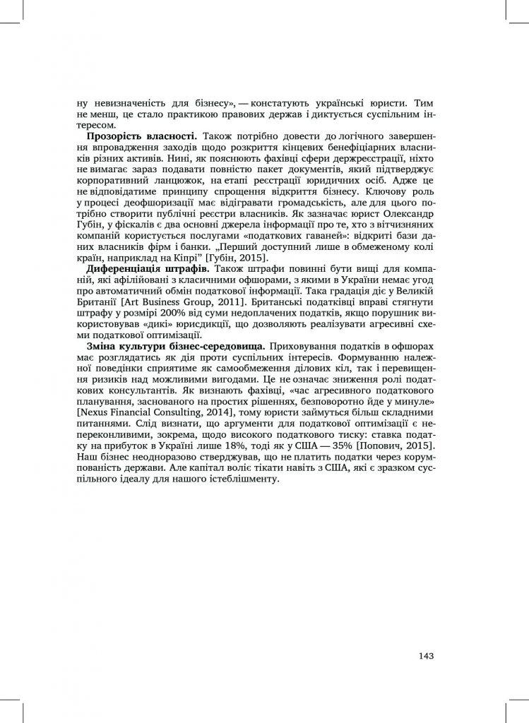 http://commons.com.ua/wp-content/uploads/2016/09/57e5352a334ee-749x1024.jpg
