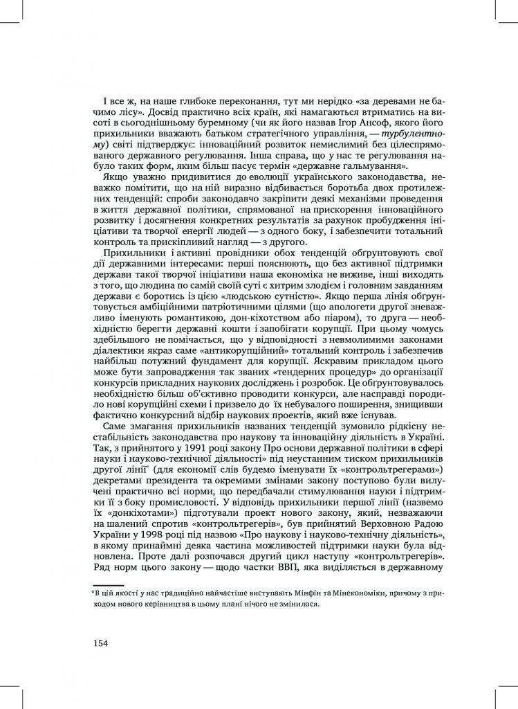 http://commons.com.ua/wp-content/uploads/2016/09/57e535b71de86-749x1024.jpg